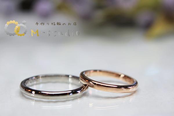 K18の結婚指輪