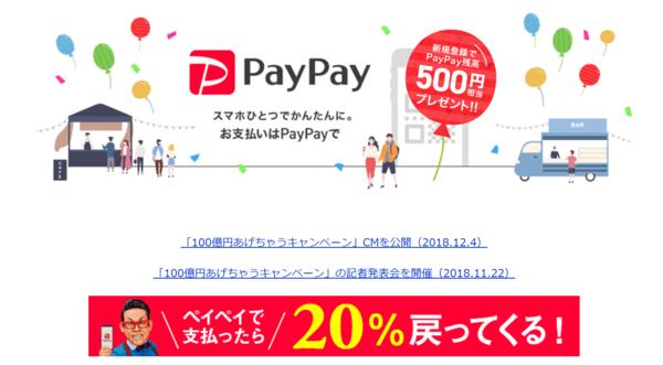 ?? PayPayご利用いただけます。